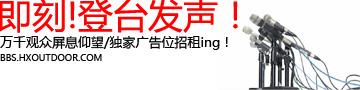 湖湘论坛广告位招租